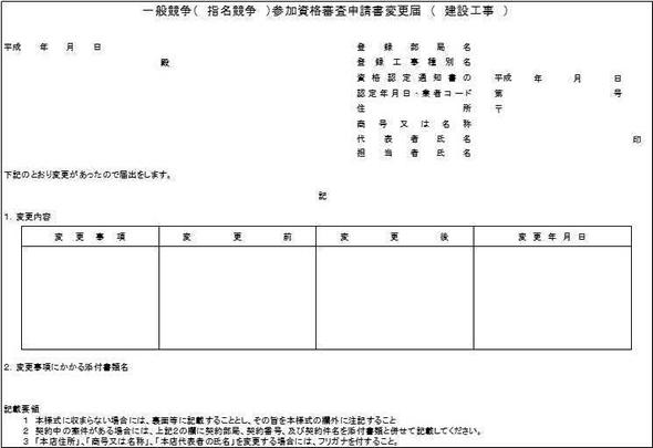 「中央公契連統一様式(建設工事-平成22年申合 …