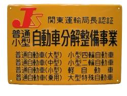 認定工場の標識(国土交通省のサイトより引用)