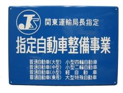 指定工場の標識(国土交通省のサイトより引用)