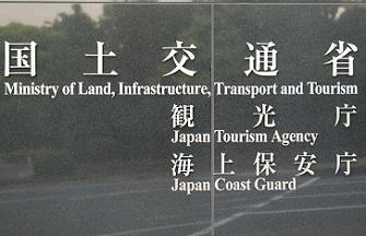 国土交通省について - 国土交通省