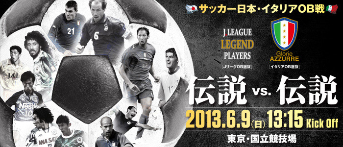 JAPAN ITALY LEGEND MATCH