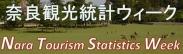 奈良観光統計ウィーク