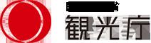 国土交通省 観光庁