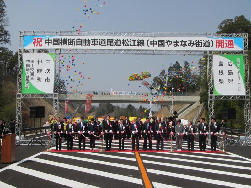 【平成27年3月22日】 中国横断自動車道尾道松江線(中国やまなみ街道)世羅IC~吉舎IC間開通式に青木政務官が出席