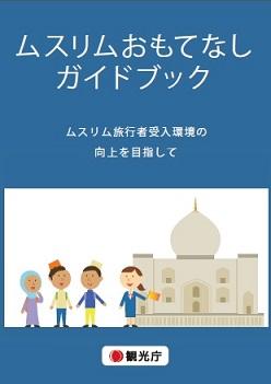 飲食店、宿泊施設等向けに「ムスリムおもてなしガイドブック」を作成 ...