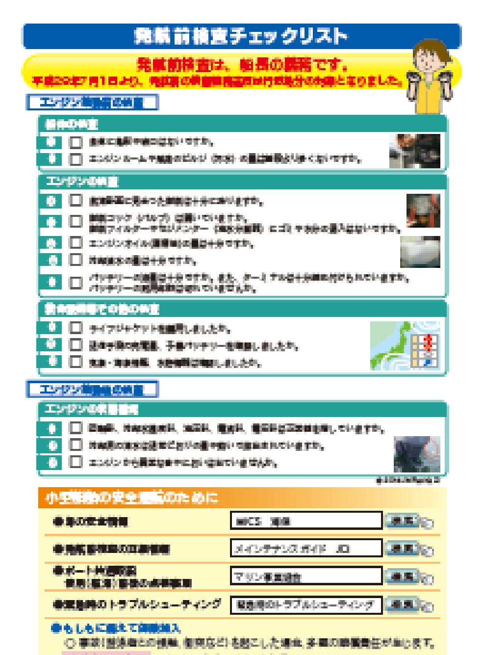 海事:発航前検査 - 国土交通省