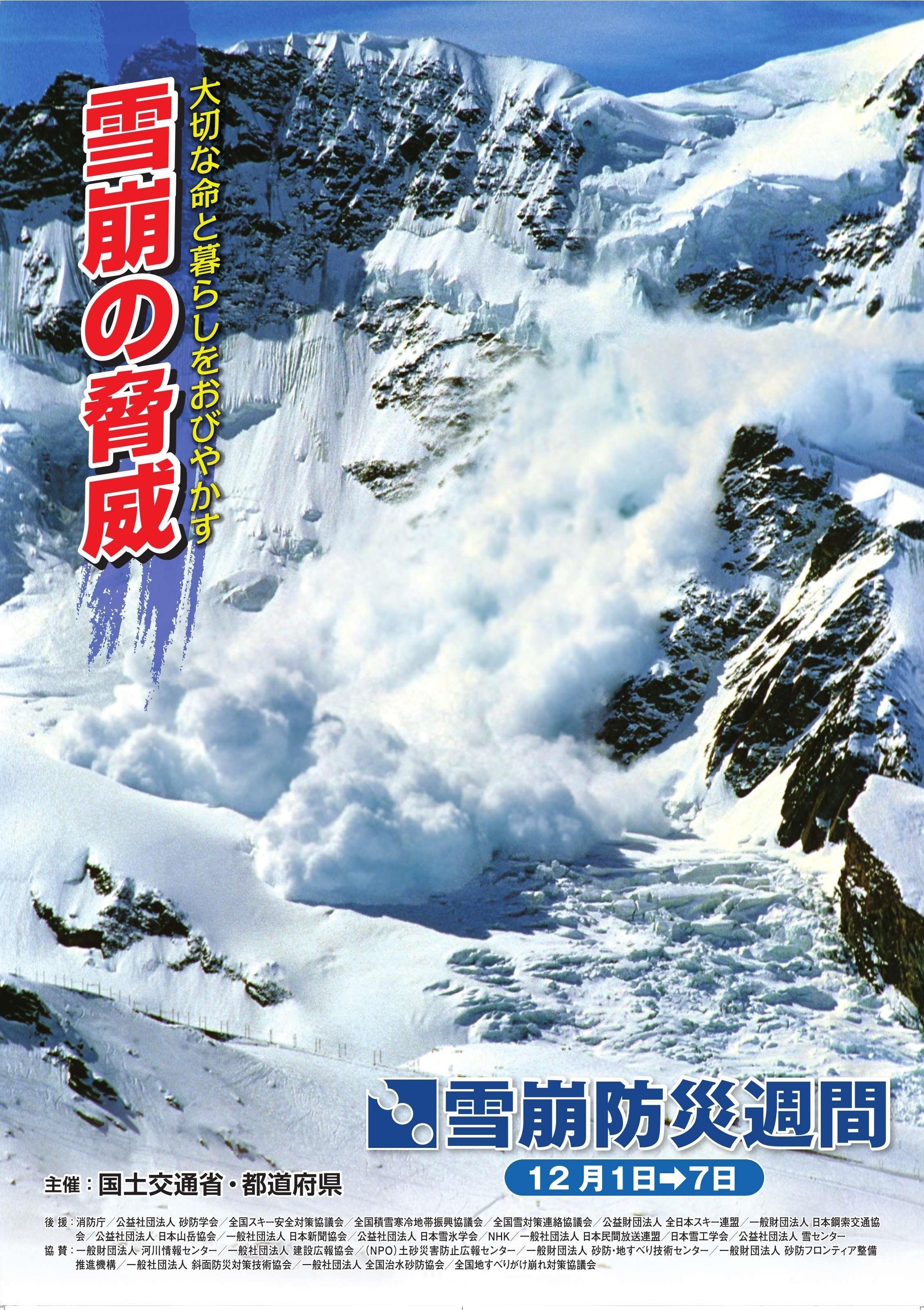 報道発表資料:雪崩防災週間(12月1日~12月7日)のお知らせ - 国土交通省