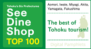 Tohoku's Six Prefectures See, Dine & Shop Top 100