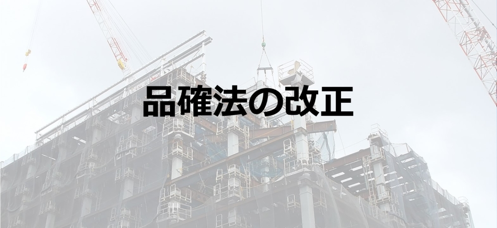 建設産業・不動産業:品確法の改正について - 国土交通省