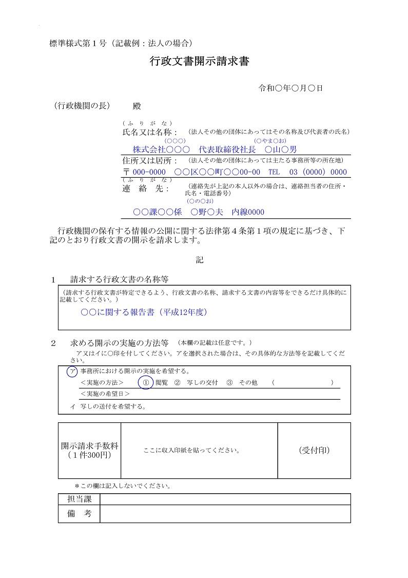 開示請求書の記載例
