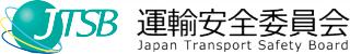 JSTB 運輸安全委員会