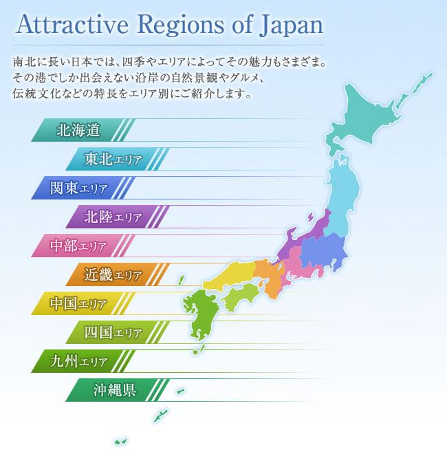 魅力あふれる日本の地方/CRUISE PORT GUIDE OF JAPAN