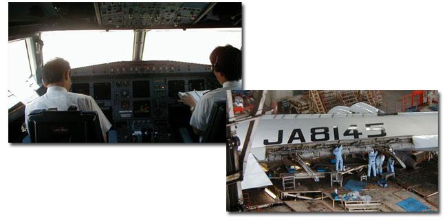 航空従事者関連