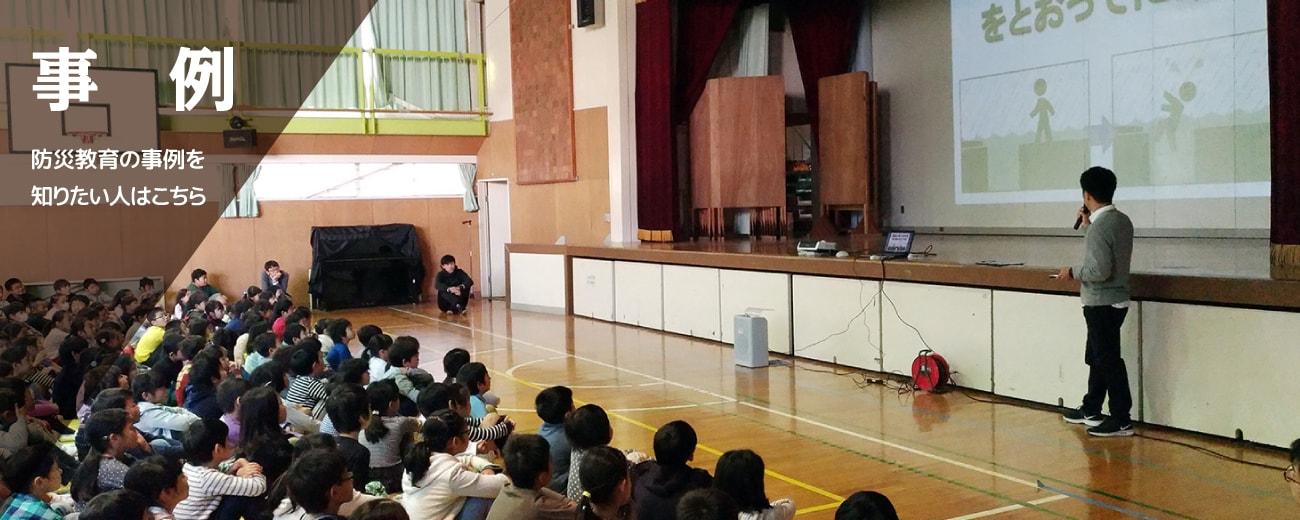【健やか親子21】『防災教育ポータル』の開設について(国土交通省)