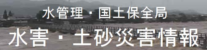 近年発生した水害・土砂災害
