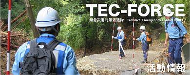 TEC-FORCE活動状況