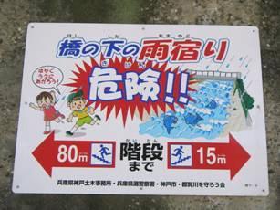 兵庫県都賀川の水難事故と対策 -...