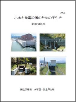 小水力発電設置のための手引き