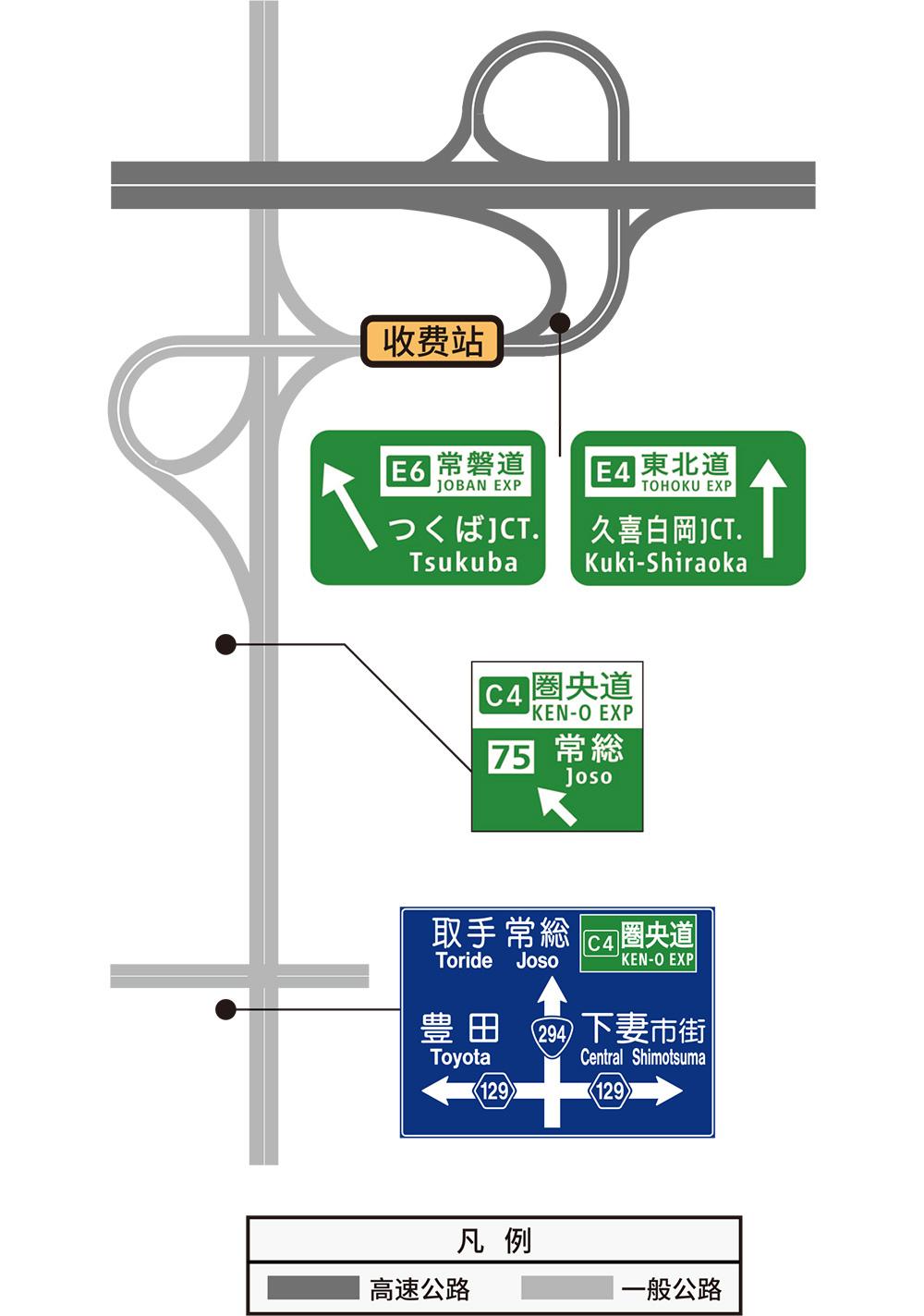 C4 On The Go >> 高速公路编号