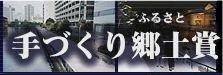 国土交通省大臣表彰 手づくり郷土賞